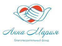 НКО Благотворительный фонд «Анна Мария»