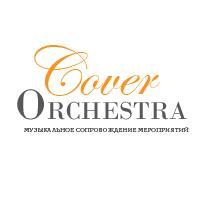 Творческое объединение COVER ORCHESTRA