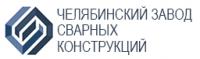 УК ЧЗСК (г. Челябинск, ИНН 7453306543)
